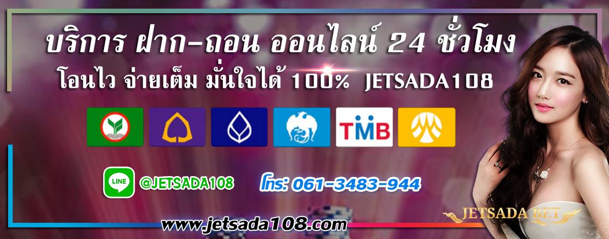 jetsada3-01